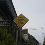 内房の標識